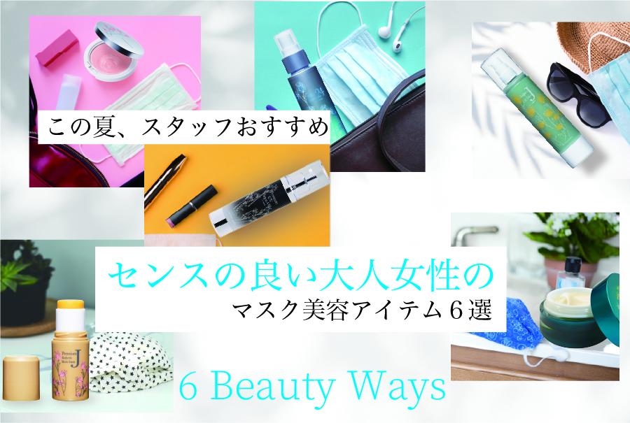 6beauty way